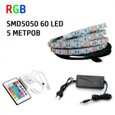 Набор 3 в 1 RGB LED 5 метров SMD5050-60 IP20 Стандарт