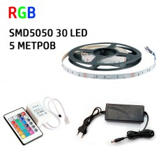 Набір 3в1 PROlum RGB LED 5 метрів SMD5050-30 IP20 IR