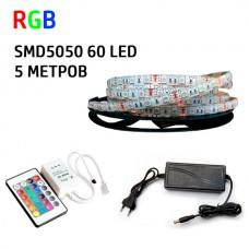 Набір 3в1 PROlum RGB LED 5 метрів SMD5050-60 IP65 IR