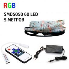 Набор 3 в 1 RGB LED 5 метров SMD5050-60 IP65 Стандарт