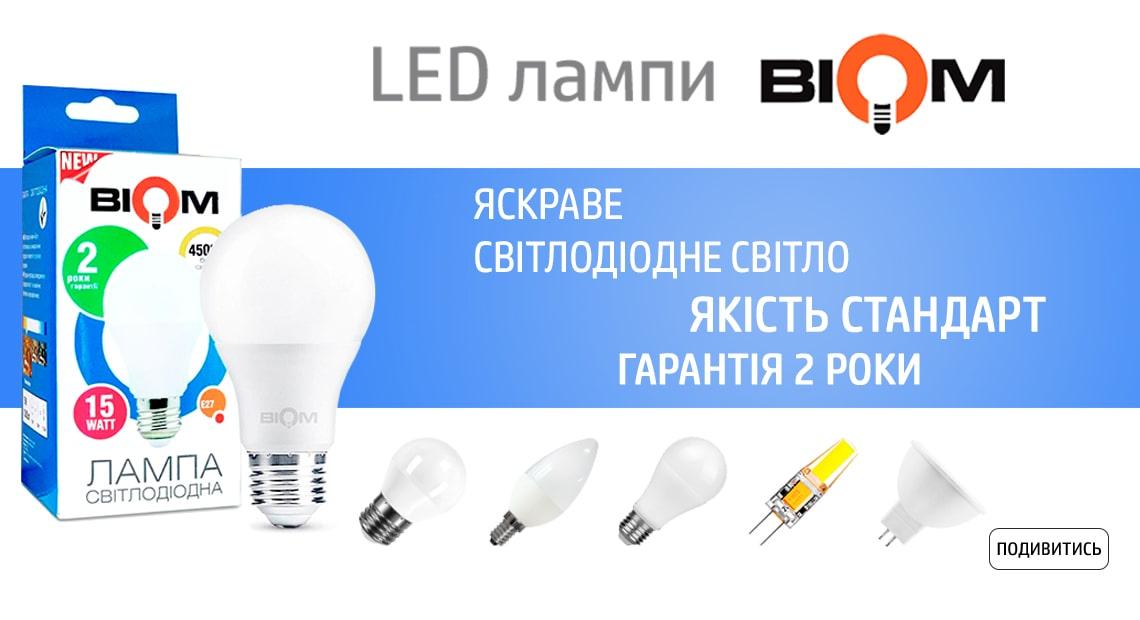 LED ЛАМПИ BIOM